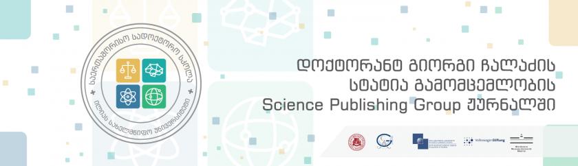 დოქტორანტ გიორგი ჩალაძის სტატია გამომცემლობის SCIENCE PUBLISHING GROUP ჟურნალში