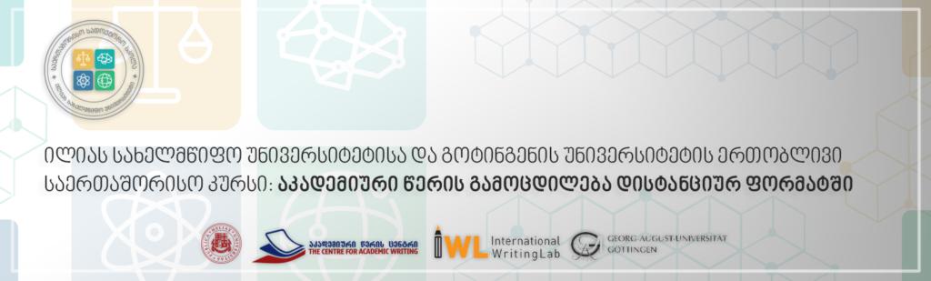 ილიას სახელმწიფო უნივერსიტეტისა და გოტინგენის უნივერსიტეტის ერთობლივი საერთაშორისო კურსი: აკადემიური წერის გამოცდილება დისტანციურ ფორმატში