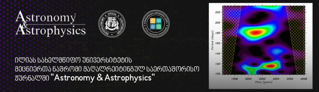 """ილიას სახელმწიფო უნივერსიტეტის მეცნიერთა ნაშრომი მაღალრეიტინგულ საერთაშორისო ჟურნალში """"ASTRONOMY & ASTROPHYSICS"""" გამოქვეყნდა"""